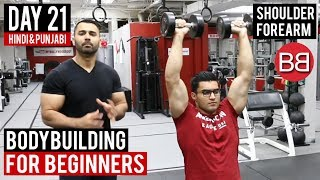 Massive Shoulders & FOREARM Split Workout! DAY 21 | (Hindi / Punjabi)