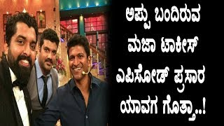 Appu Maja Talkies Episode telecast date fix | Puneethrajkumar | Top Kannada TV