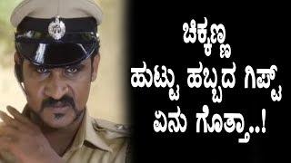 Chikkanna birthday gift is very special | Chikkanna Comedy Actor | Top Kannada TV
