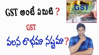 GST explained in telugu | GST Bill in Telugu