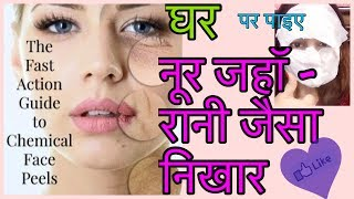 How to do (NO) Chemical Peeling at home for GLOWING CLEAR skin DIY Organic Peel JSuper Kaur
