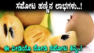Amazing benefits of sapotaTop Kannada Health Tips Must Watch Videos