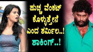 Shamila Mandre about Huccha Venkat Huccha Venkat Kannada News  Top Kannada TV