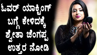 Shwetha chengappa reaction on over acting in Maja talkies