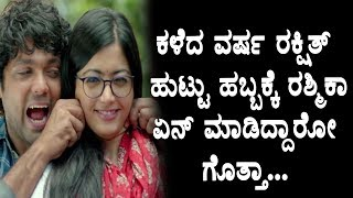 Rashmika mandanna surprised Rakshith shetty a year back only Kirik party jodi