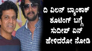 Sudeep shares his shooting experience in Bangkok The Villain kannada movie Sandalwood latest news