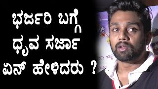 Dhruva sarja says reasons behind Bharjari getting delayed