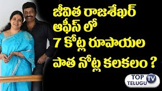 7cr caught at Jeevitha Rajasheker office