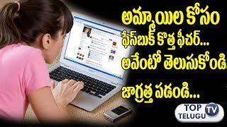 Face Book New Feature for Females to Protect Their data