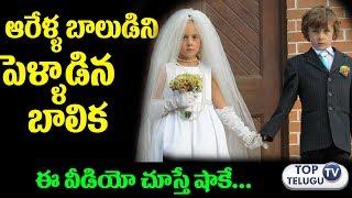 Girl married her six years boy friend ఆరేళ్ళ బాలుడిని పెళ్లి చేసుకున్న అమ్మాయి TopTelugTV