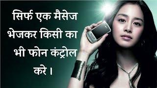 सिर्फ एक मैसेज भेजकर किसी का फोन कंट्रोल करे । Hack Any Android by Just Sending a SMS
