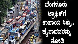 China builds roads thru apartments | International news in Kannada | Top Kannada TV