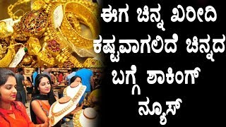 Gold rates go high with new GST  | Gold and Jewelry | Top Kannada TV