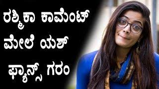Rashmika mandanna comments on Yash | Yash fans fire on rashmika | Sandalwood latest