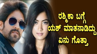 Yash Reaction on Rashmika Mandanna Comments | Yash and Rashmika Mandanna | Top Kannada TV