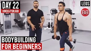 Complete LEG GYM Workout! Day 22 | (Hindi / Punjabi)
