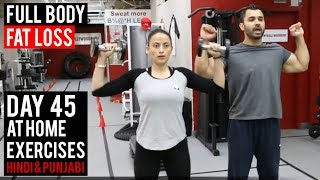 EXTREME Full Body FAT LOSS Workout!  Day 45 (Hindi / Punjabi)