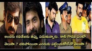 Hero Raviteja Comments on Bharath: రవితేజ & భరత్ కి కుటుంబంతో ఉన్న గొడవ ఏంటో తెలుసా..?