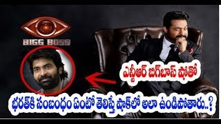 Bharath Selected For Jr NTR BIG BOSS Show