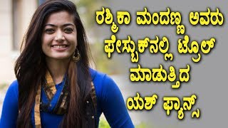 Rashmika Mandanna Trolled by Yash Fans in Facebook Yash and Rashmika Mandanna | Top Kannada TV