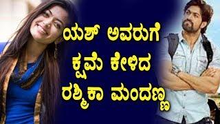 Rashmika Mandanna Appologies to Yash and Yash FansYash and Rasmika Mandanna Top Kannada TV