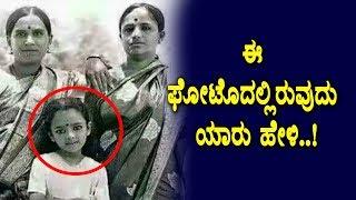Guess how is this famous Actress  Actress Childhood Photos Top Kannada TV
