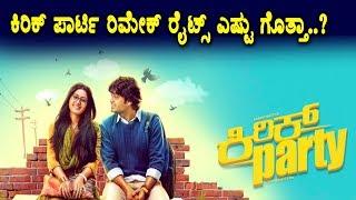 Kirik Party Hindi Remake rights sold  Kirik Party Kannada Movie | Top Kannada TV