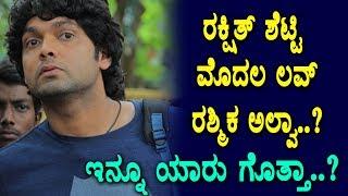 Rakshit shetty first crush secret revealed Rakshit shetty