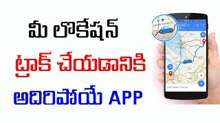 Best App To Track Your Your Location  Telugu