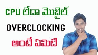 What is overclocking explained In Telugu