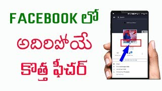 Facebook Profile Picture Guard New Feature  Telugu Tech Tuts