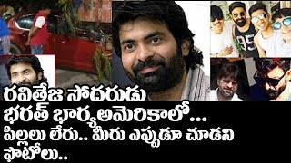 Watch Unknown Facts About Ravi Teja Brother Bharat Raju Video