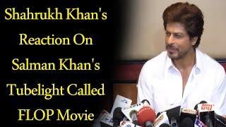 Shahrukh Khan's  Reaction On  Salman Khan's  Tubelight Called  FLOP Movie ; SHAHRUKH PRESS CONFRENCE