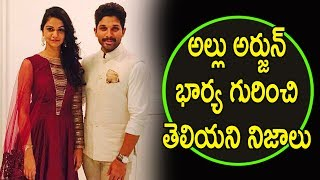 అల్లు అర్జున్ భార్య గురించి తెలియని నిజాలు : Unknown facts about Allu Arjun's wife sneha reddy