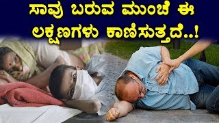 Symptoms Before your life ends | Top Kannada Secrets | unknown facts | Top Kannada TV