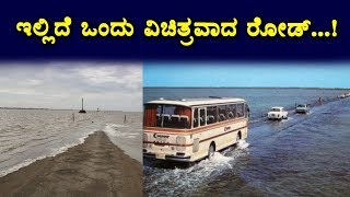 World most surprising road | You never seen this type | Top Kannada Secrets