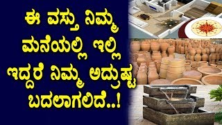 These thinks  you must keep at your home | Decorate your with Lucky thinks | Top Kannada Secrets