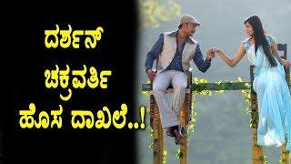 Darshan's Chakravarthy Song create new record | Challenging Star Darshan | Top Kannada TV