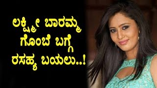 Lakshmi Baramma serial Gombe ( Neha Gowda ) Marriage secret revealed | Top Kannada TV