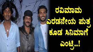 Ravichandran second son entry to sandalwood | Kannada News | Top Kannada TV