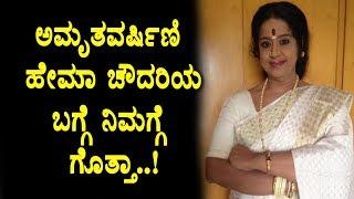 Amruthavarshini serial Hema Chaudhary latest news | Amruthavarshini | Top Kannada TV
