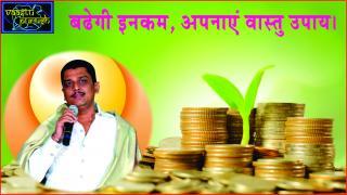 #5 Vastu tips for Prosperity. बढेगी इनकम, अपनाएं वास्तु उपाय।