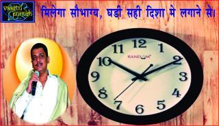 #Shall get freedom from problems, by using watch. मिलेगा सौभाग्य, घडी सही द&#236