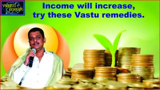 #Income will increase, try these Vastu remedies.