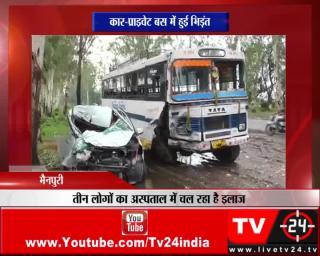 मैनपुरी - कार-प्राइवेट बस में हुई भिड़ंत