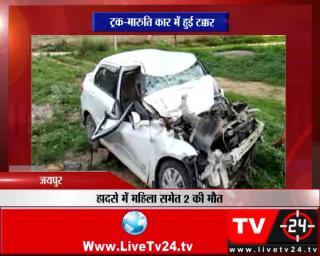 जयपुर - ट्रक-मारुति कार में हुई टक्कर
