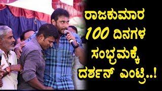 Appu invite Darshan for Raajakumara 100 days celebration |Puneethrajkumar | Darshan | Top Kannada TV