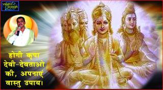 #Receive blessings of God by Vastu. होगी कृपा देवी-देवताओ की, अप&#23