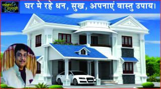 #Follow Vastu Remedies for Money, Success. घर मे रहे धन, सुख, अपनाएं वास&#