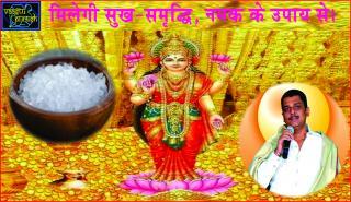 #Remedies of Vastu Salt release negative energy. मिलेगी सुख-समृद्धि, नमक के उपाय से।